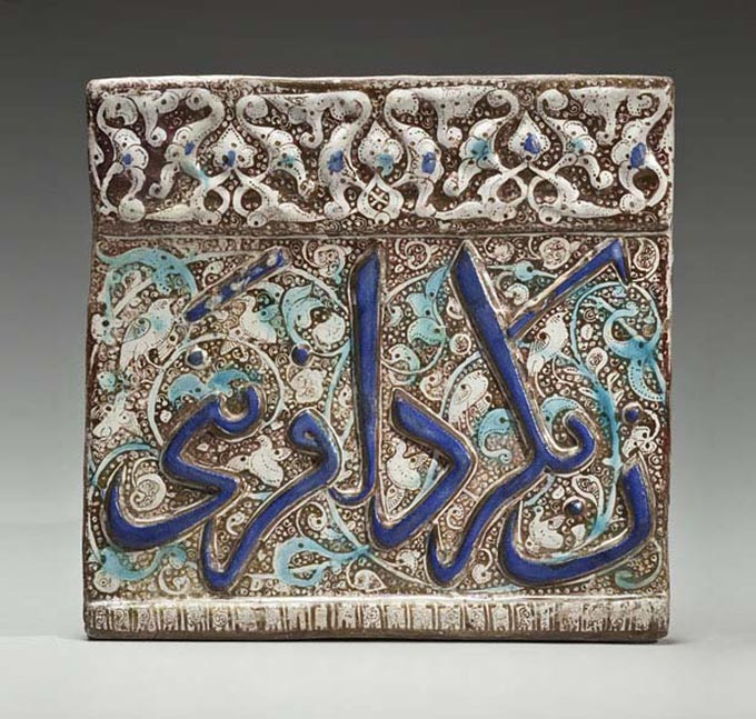 Molded Tile with Calligraphic, Floral, and Geometric Motifs